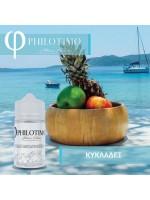 philotimo liquids - κυκλαδες 30/60ml