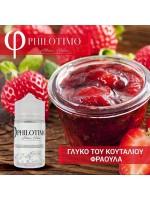 philotimo liquids - γλυκο του κουταλιου φραουλα 30/60ml